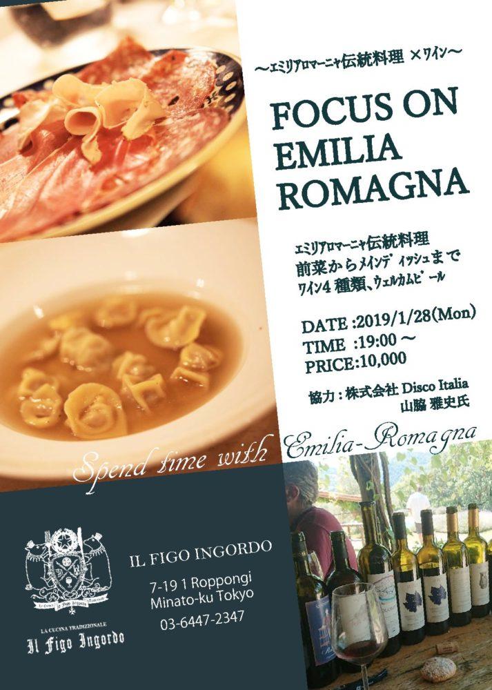 1月28日開催!『エミリア=ロマーニャのワイン会』のお知らせ